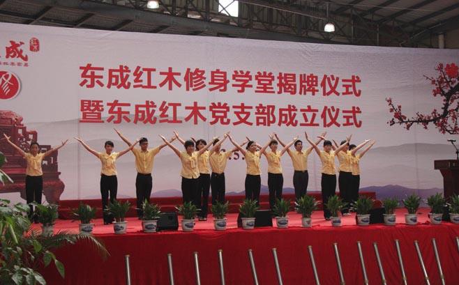 东成红木企业歌舞--同心为你